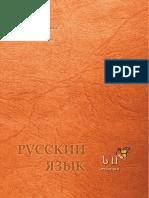 რუსული სკოლის მარკოვისფერი