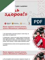 Prezentatsiya-Vserossiyskiy-urok-zdorovya-Bud-zdorov-1