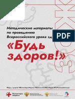 Stsenariy Vserossiyskogo Uroka Zdorovya 1