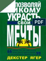 Ne_pozvolyay_nikomu_ukrast_svoi_mechty_Dexter_Yager