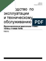 perkins 565286-BA-ru