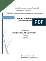 Анализ экономического состояния Венгрии