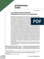 Системные Связи в Объектах Криминалистического Исследования