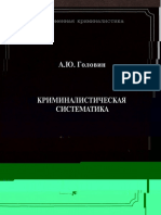 Головин А.Ю. Криминалистическая Систематика