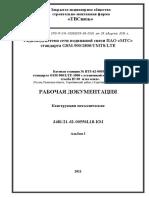 КМ БС 62-00556GL18