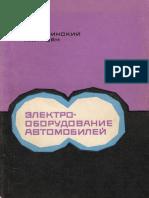 Каминский Я.Н., Атоян К.М. Электрооборудование Автомобилей. 1971