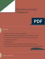 Politicheskaya_kultura_Norvegii_1 (1)