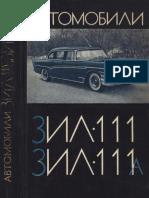 Автомобили ЗИЛ-111 и ЗИЛ-111А - 1961