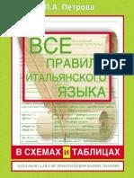 Vse_pravila_italyanskogo_yazyka_v_skhemakh_i_tablitsakh