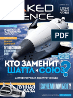 Naked Science №03 2013