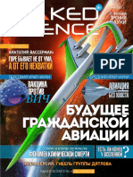 Naked Science №04 2013