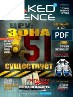 Naked Science №07 2013