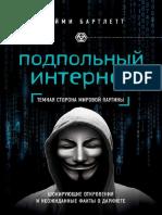 Dzheymi_Bartlett_Podpolny_Internet