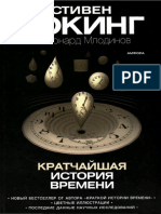 Hoking s Mlodinov l. - Kratchayshaya Istoriya Vremeni. - Spb. Amfora 2011 180 Str