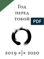 YearCompass_booklet_ru_ru_A4_fillable