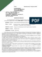 Programma Exetaseon Farmakopoion Maiou 2021