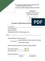 Diplom_Berezkin_3_final-1