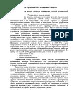 Т. 1.3.2 Общая характеристика реляционного подхода