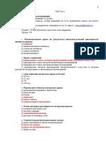 Тест_4 Касьянова А., 4 курс, факультет искусств, МГУ
