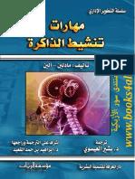 مهارات تنشيط الذاكرة Kutub PDF.net