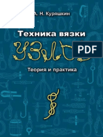 Куряшкин А. Н. Узлы