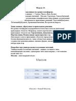 14.3 Программная Работа с Типами Данных