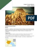 Белянин Данила ( С19-Ла-2) Цивилизации по Тойнби