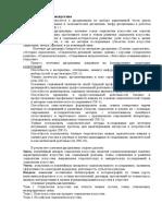 Социология искусства_040100