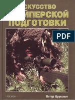 Iskusstvo Snajperskoj Podgotovki 2004 PC
