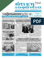 Εφημερίδα Χιώτικη Διαφάνεια Φ.1050
