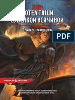 Tasha's Cauldron of Everything RUS - chapter 4