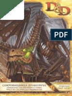 Сокровищница драколича