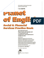 Лаврик Planet of English Social & Financial Services Practice Book