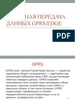 пакетная передача данных GPRS EDGE