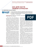 2016_Момотова_MasterSCADA в АСУЭ для Нефтегаза