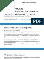 Специфические воспалительные заболевания женских половых органов Презентация