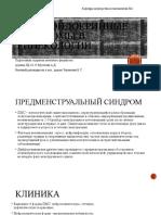 Нейроэндокринные синдромы в гинекологии Презентация