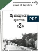 Краеведческие прогулки 3 (Одесса)