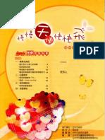 臺中市早療季刊(第11刊)95年09月30日