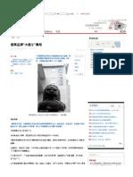 """南方周末 - 烟草品牌""""大裁军""""真相"""