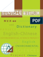 環境科學與工程英漢對照詞典 ENGLISH-CHINESE DICTIONARY OF ENVIRONMENTAL SCIENCE PROJECT