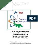 Методические Рекомендации к Году Науки и Технологий 2021год