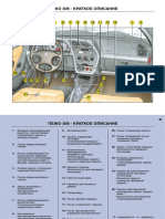 Manual 306