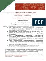 Inf Letter Simposium RUSS