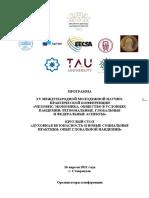 Программа 16.04 (1)