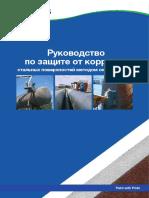 ru_handbook-for-corrosion-protection