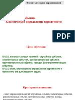 23-24 Классическое определение вероятности (1)