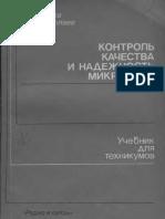 Контроль качества и надежность микросхем Учебник для техникумов by Готра 3. Ю., Николаев И. М. (z-lib.org)