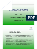 项目估值投资分析模型探讨