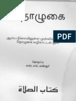 Prayer Tamil